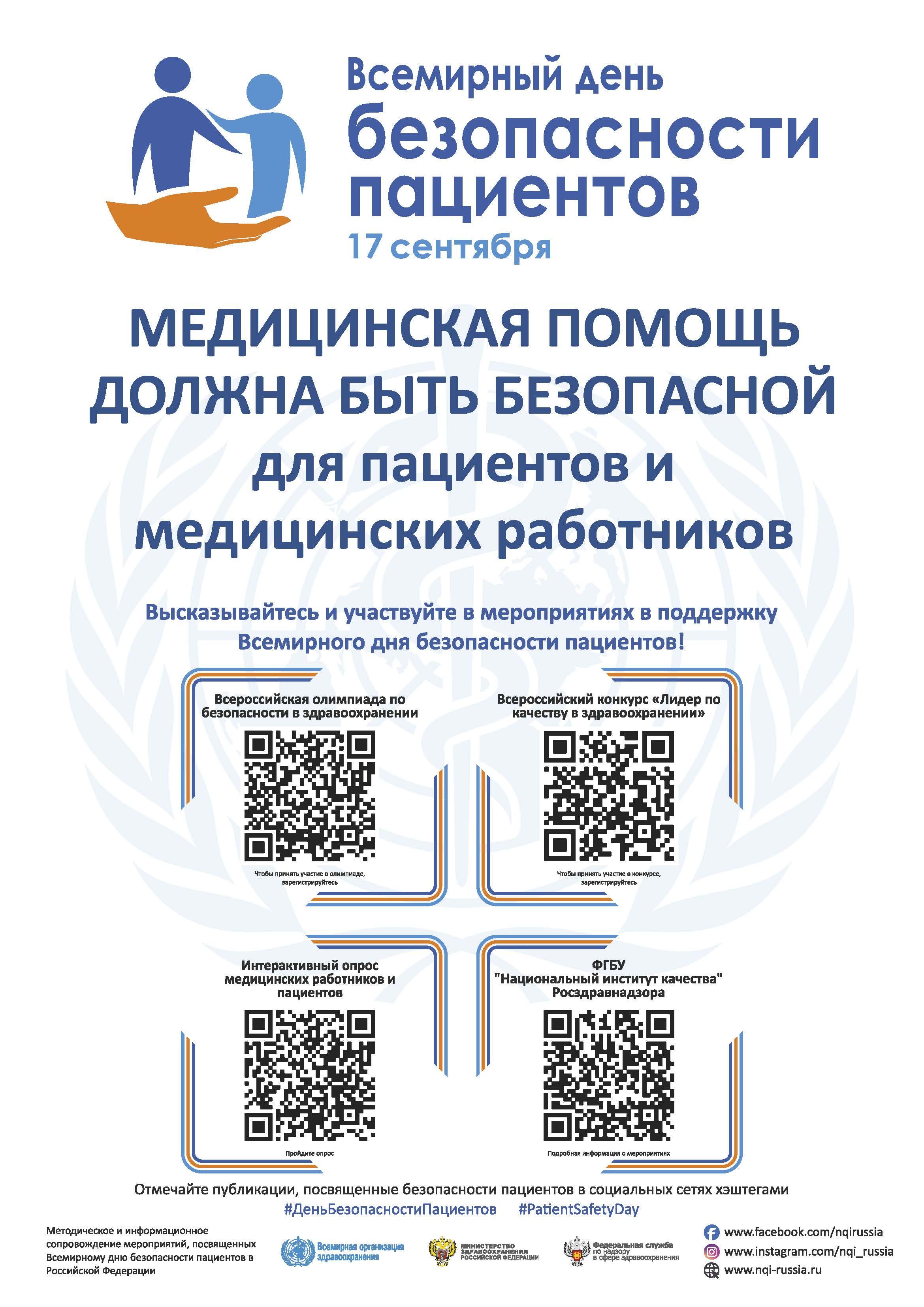 Plakat_Vsemirnyj_den_bezopasnosti patsientov_11.08.2020